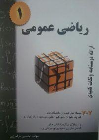 کتاب ریاضی عمومی 1 | انتشارات راهیان ارشد