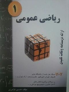 کتاب ریاضی عمومی 1   انتشارات راهیان ارشد