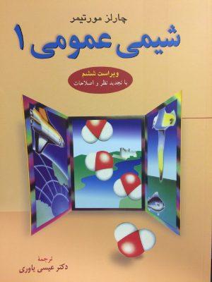 کتاب شیمی عمومی 1 | انتشارات راهیان ارشد