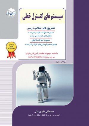 کتاب سیستم های کنترل خطی | انتشارات راهیان ارشد