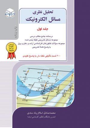 کتاب تحلیل نظری مسائل الکترونیک جلد 1 | انتشارات راهیان ارشد