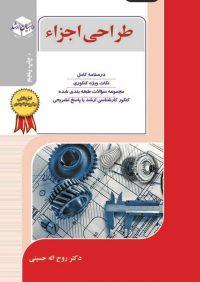 کتاب طراحی اجزاء | انتشارات راهیان ارشد