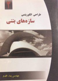 کتاب طراحی الگوریتمی سازه های بتنی | انتشارات راهیان ارشد