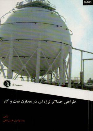 کتاب طراحی جداگر لرزه ای در مخازن نفت و گاز | انتشارات نشر علم عمران ( راهیان ارشد )