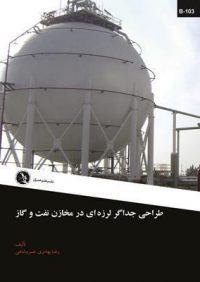 کتاب طراحی جداگر لرزه ای در مخازن نفت و گاز | انتشارات علم عمران
