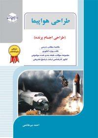 کتاب طراحی هواپیما (اجسام پرنده) | انتشارات راهیان ارشد
