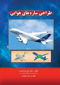 کتاب طراحی سازه های هوایی | انتشارات راهیان ارشد