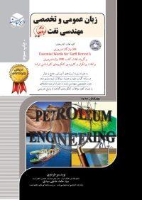 کتاب زبان عمومی و تخصصی مهندسی نفت | انتشارات راهیان ارشد