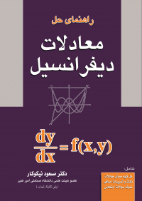 کتاب راهنمای حل معادلات دیفرانسیل | انتشارات آزاده ( راهیان ارشد )