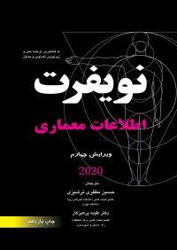 کتاب اطلاعات معماری (نویفرت 2020)