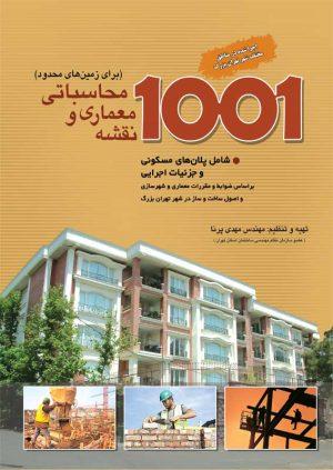 کتاب 1001 نقشه معماری و محاسباتی | انتشارات آزاده ( راهیان ارشد )