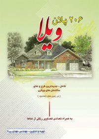 کتاب 206 پلان ویلا | انتشارات آزاده ( راهیان ارشد )