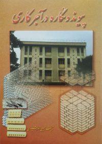 کتاب پیوند و نگاره در آجرکاری | انتشارات آزاده ( راهیان ارشد )