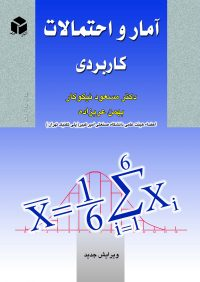کتاب آمار و احتمالات کاربردی | انتشارات آزاده ( راهیان ارشد )