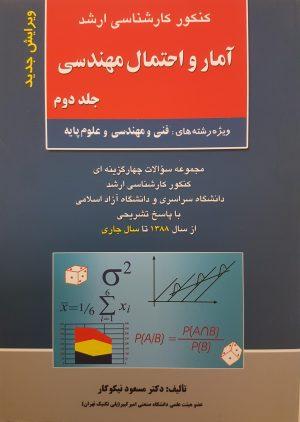 کتاب آمار و احتمال مهندسی جلد دوم | انتشارات آزاده ( راهیان ارشد )