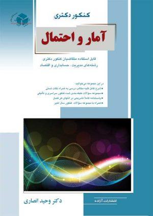 کتاب آمار و احتمال / انتشارات راهیان ارشد