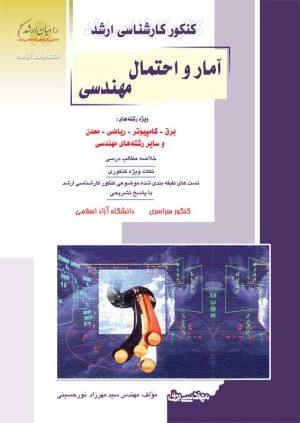 کتاب آمار و احتمال مهندسی | انتشارات آزاده (راهیان ارشد)