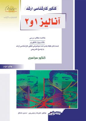 کتاب آنالیز 1 و 2 / انتشارات راهیان ارشد