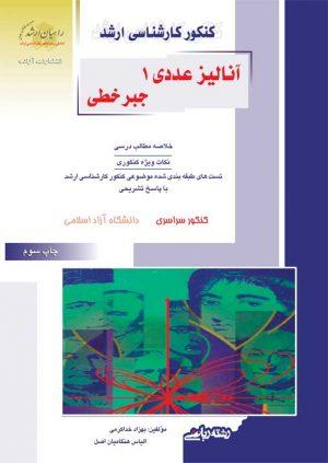 کتاب آنالیز عددی 1 جبر خطی   انتشارات آزاده (راهیان ارشد)