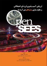 کتاب ارزیابی آسیب پذیری با opensees | انتشارات آزاده ( راهیان ارشد )
