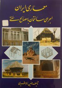 کتاب معماری ایران اجرای ساختمان با مصالح سنتی | انتشارات آزاده ( راهیان ارشد )
