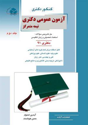 کتاب آزمون عمومی دکتری نیمه متمرکز جلد 2 / انتشارات راهیان ارشد