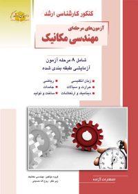 کتاب آزمون های مرحله ای مهندسی مکانیک / انتشارات راهیان ارشد