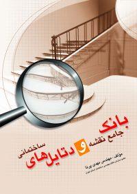 کتاب بانک جامع نقشه و دتایل های ساختمان | انتشارات آزاده ( راهیان ارشد )