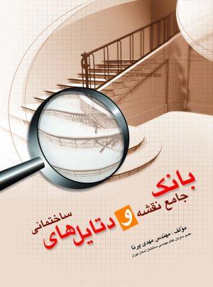کتاب بانک جامع نقشه و دتایل های ساختمان   انتشارات آزاده ( راهیان ارشد )