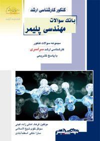 کتاب بانک سوالات مهندسی پلیمر / انتشارات راهیان ارشد