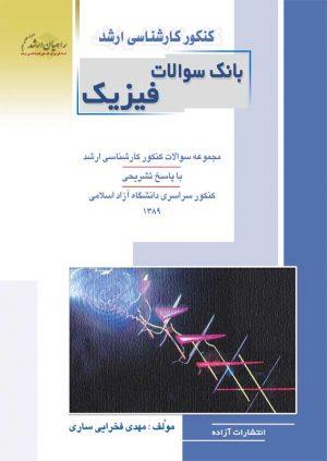 کتاب بانک سوالات فیزیک / انتشارات راهیان ارشد