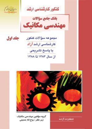 کتاب بانک جامع سوالات مهندسی مکانیک1 / انتشارات راهیان ارشد
