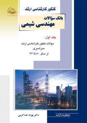 کتاب بانک سوالات مهندسی شیمی جلد 1 / انتشارات راهیان ارشد