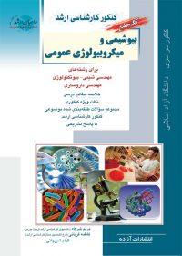 کتاب بیوشیمی و میکروبیولوژی عمومی / انتشارات راهیان ارشد