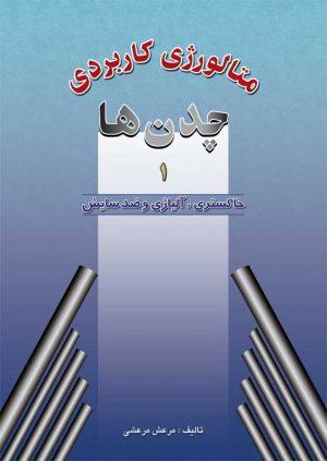 کتاب متالورژی کاربردی چدن ها جلد اول | انتشارات آزاده ( راهیان ارشد )