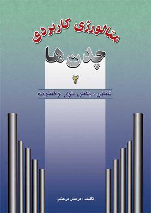 کتاب متالورژی کاربردی چدن ها جلد دوم | انتشارات آزاده ( راهیان ارشد )