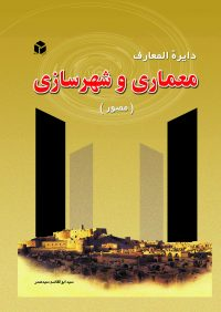 کتاب دایرة المعارف مصور معماری و شهرسازی | انتشارات آزاده ( راهیان ارشد )