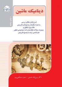 کتاب دینامیک ماشین / انتشارات راهیان ارشد