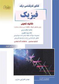 کتاب فیزیک مکانیک تحلیلی / انتشارات راهیان ارشد