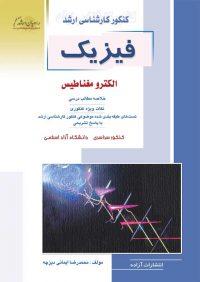 کتاب فیزیک الکترومغناطیس / انتشارات راهیان ارشد