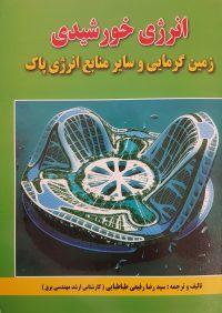 کتاب انرژی خورشیدی | انتشارات آزاده ( راهیان ارشد )