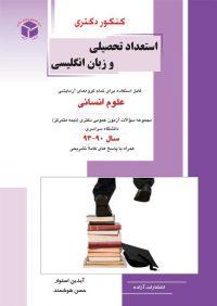 کتاب استعداد تحصیلی و زبان انگلیسی / انتشارات راهیان ارشد