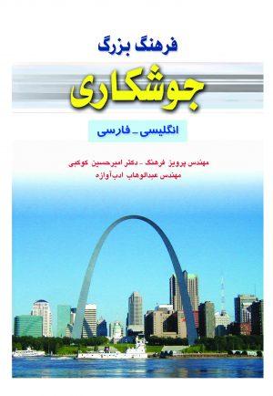کتاب فرهنگ بزرگ جوشکاری (انگلیسی _ فارسی) | انتشارات آزاده ( راهیان ارشد )
