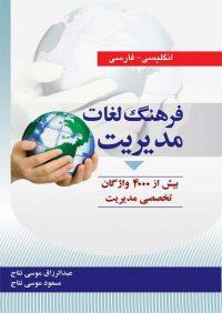 کتاب فرهنگ لغات مدیریت | انتشارات آزاده (راهیان ارشد )