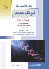 کتاب فیزیک جدید / انتشارات راهیان ارشد