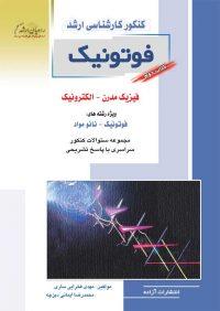 کتاب فوتونیک 2 / انتشارات راهیان ارشد