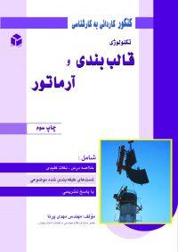کتاب تکنولوژی قالب بندی و آرماتور | انتشارات آزاده (راهیان ارشد)