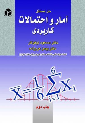 کتاب حل مسائل آمار و احتمالات کاربردی | انتشارات آزاده ( راهیان ارشد )