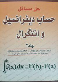 کتاب حل مسائل حساب دیفرانسیل و انتگرال جلد 2 | انتشارات آزاده ( راهیان ارشد )