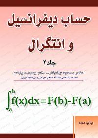 کتاب حساب دیفرانسیل و انتگرال جلد دوم | انتشارات آزاده ( راهیان ارشد )
